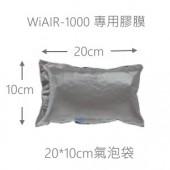WiAIR 72002 充氣枕頭 (200mm*100mm)